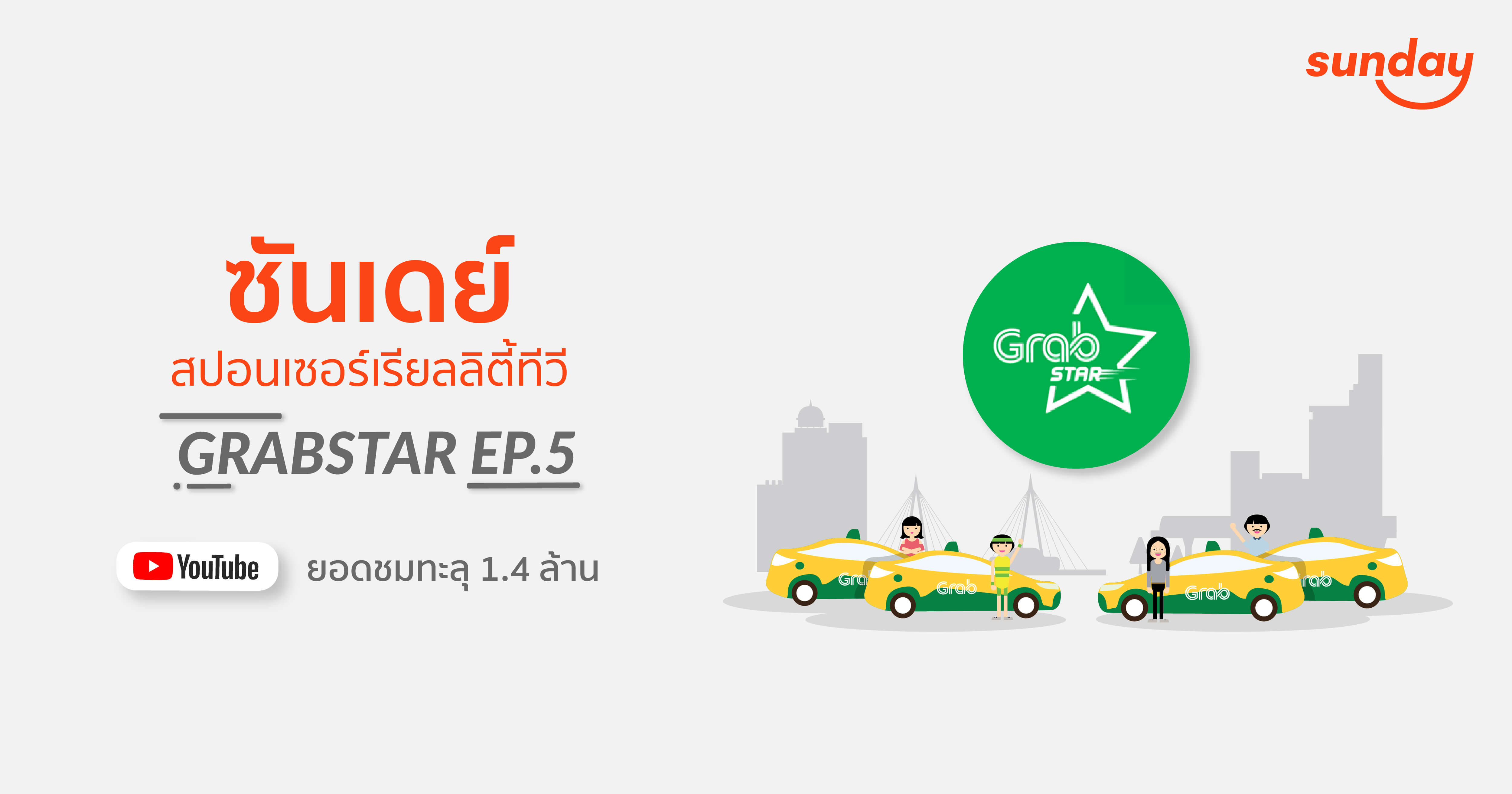 sunday-grabstar-th