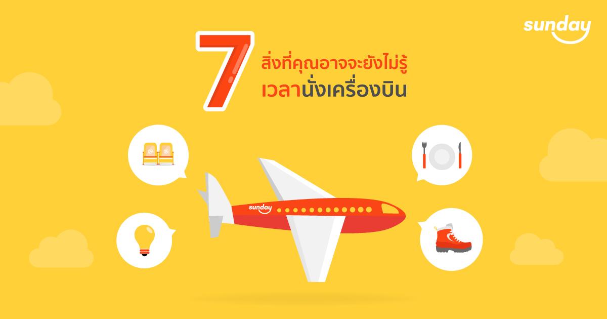 7 สิ่งที่คุณอาจจะยังไม่รู้เวลานั่งเครื่องบิน