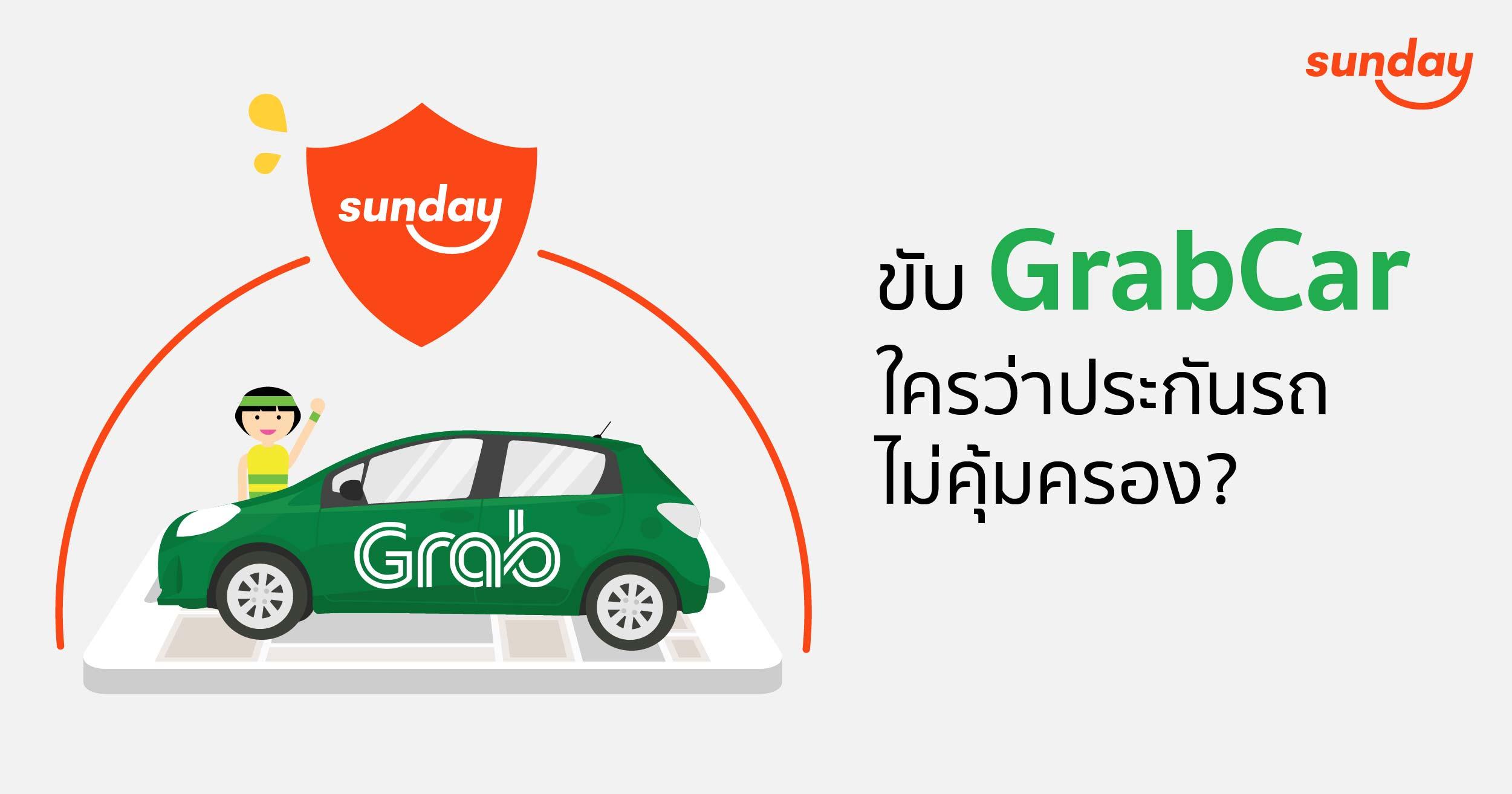 ประกันรถ GrabCar