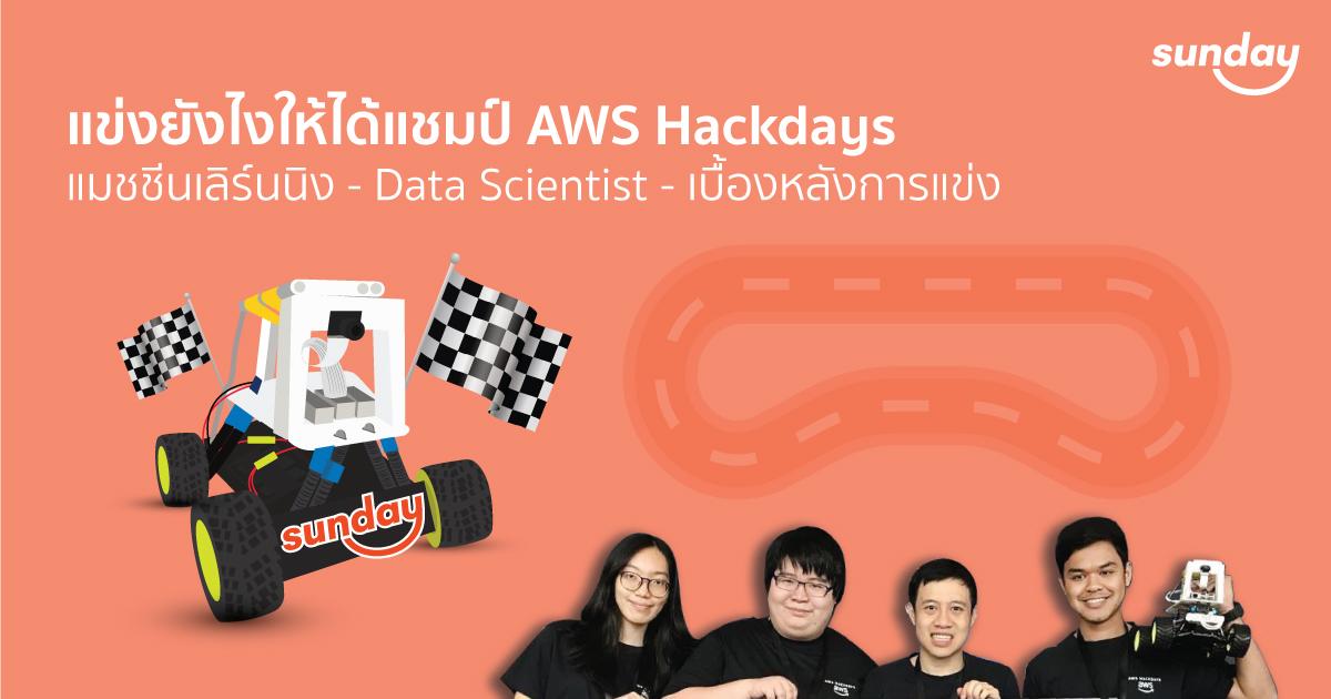 แข่งยังไงให้ได้แชมป์ AWS Hackdays ทีม Data Scientist เล่าเบื้องหลังการแข่งขัน