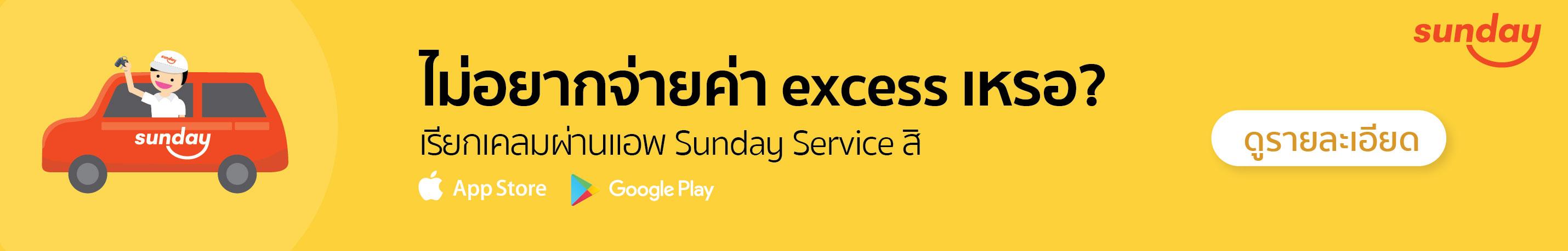 แอพ Sunday Services ฟรีค่า excess ประกันรถ