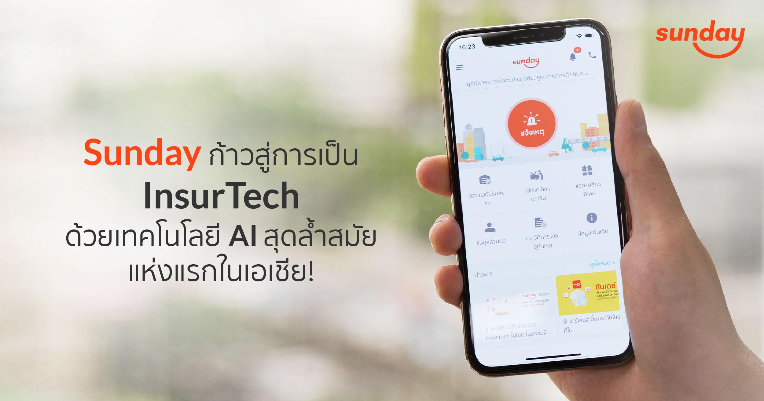 Sunday ก้าวสู่การเป็น InsurTech อย่างแท้จริง ด้วยเทคโนโลยี AI และ Machine Learning แห่งแรกในเอเชีย