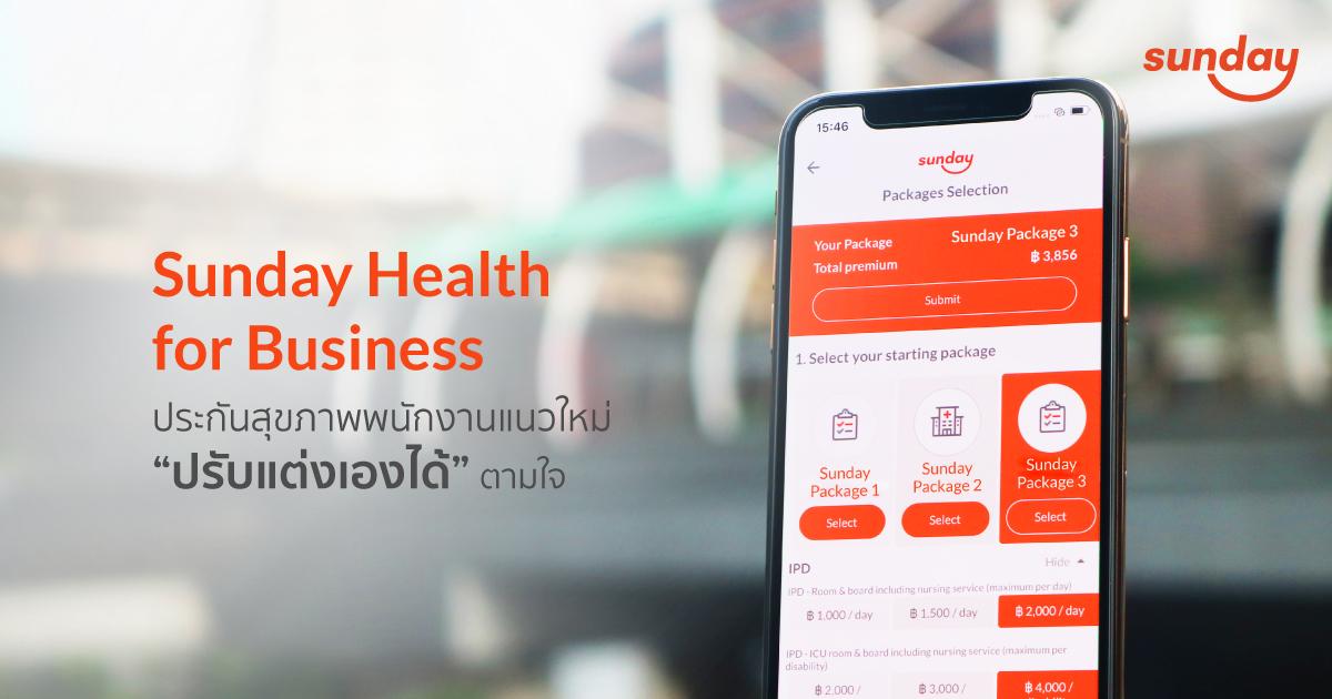 Sunday health for business ประกันสุขภาพพนักงานแนวใหม่ ปรับแต่งเองได้ตามต้องการ