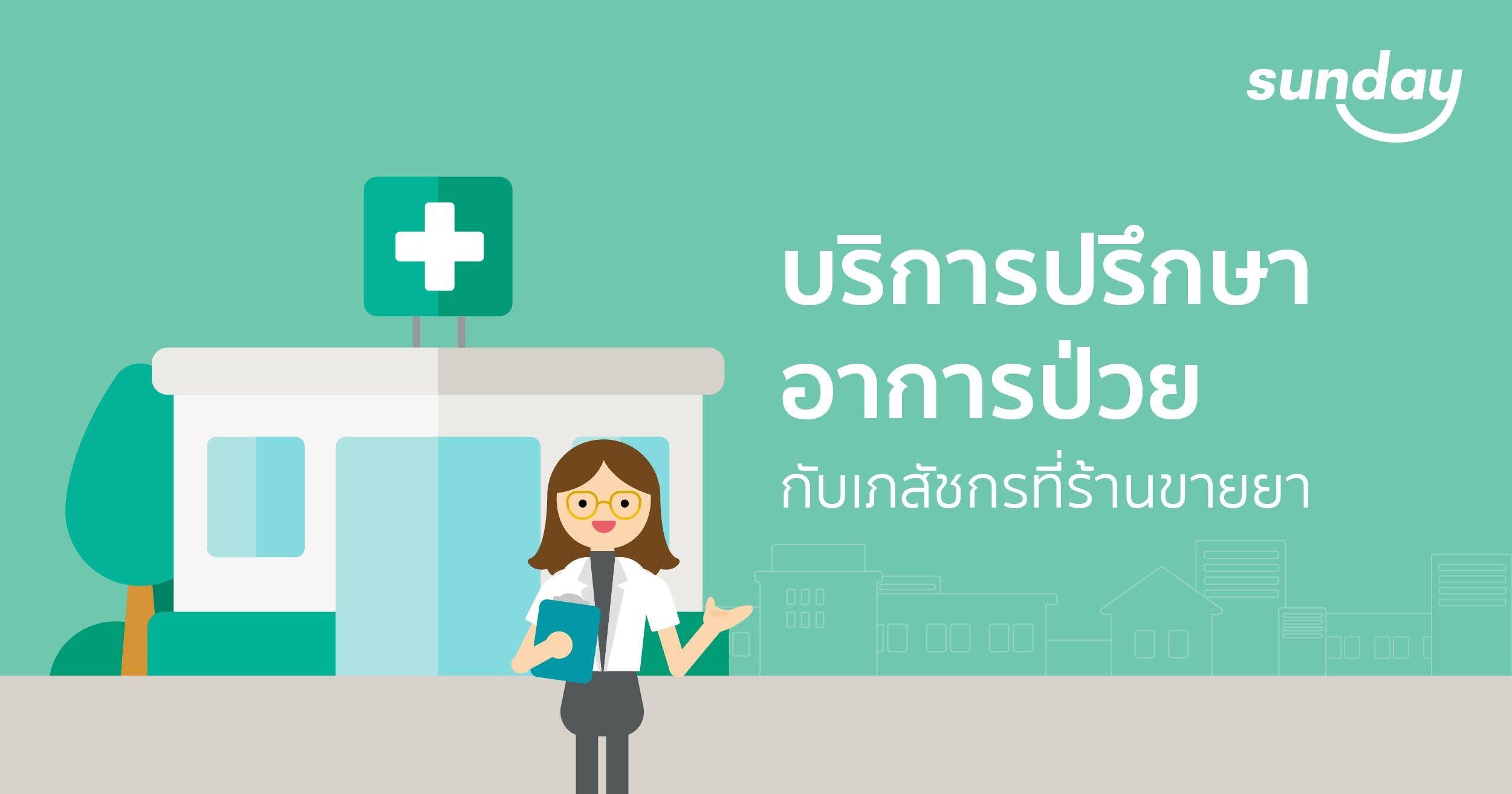 บริการปรึกษาอาการป่วยกับเภสัชกรที่ร้านขายยา คืออะไร?