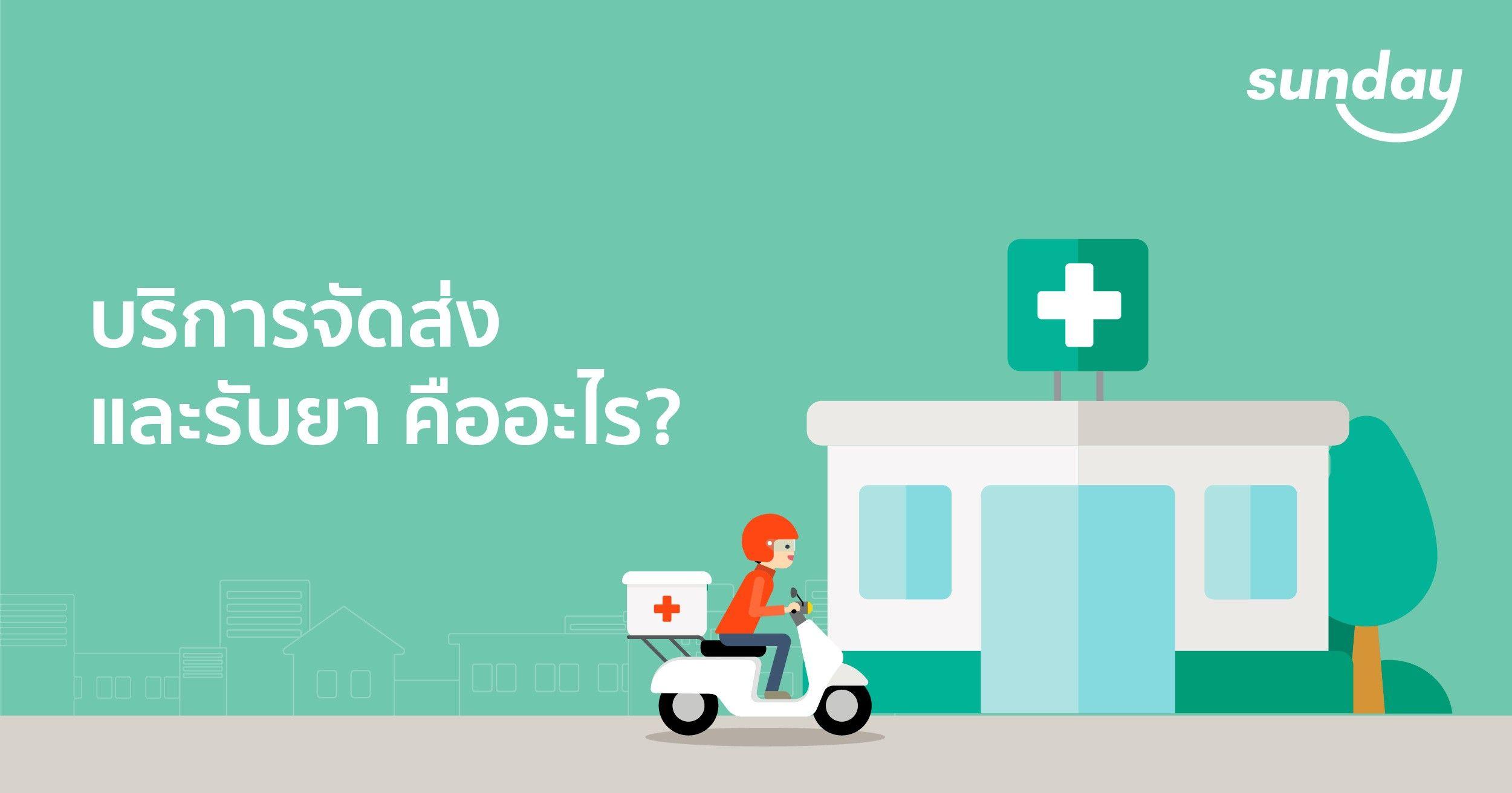 บริการจัดส่งและรับยา (Drug delivery & pick up) คืออะไร?